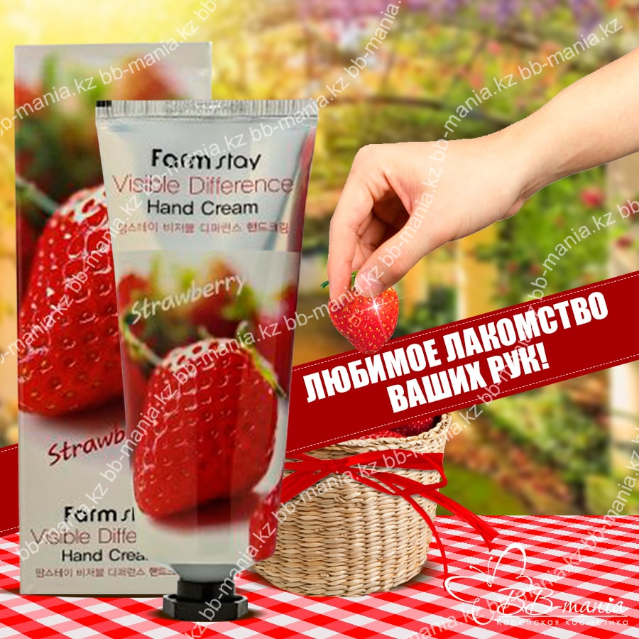 Visible Difference Hand Cream Strawberry [FarmStay]