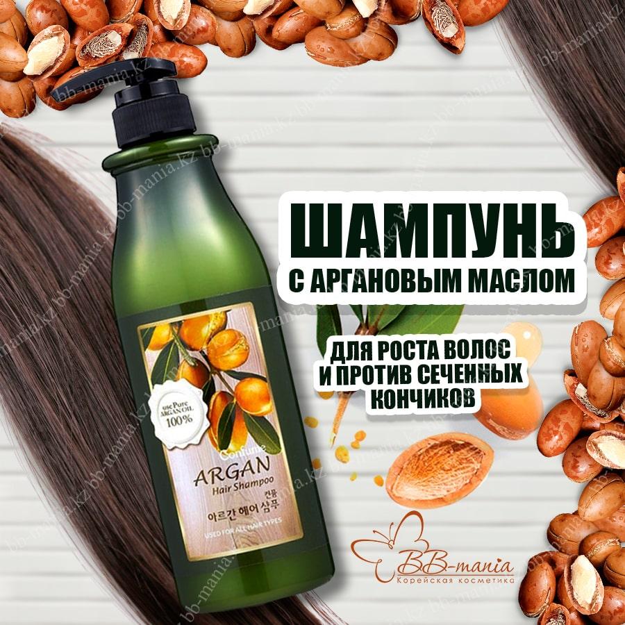 Confume Argan Hair Shampoo [Welcos]