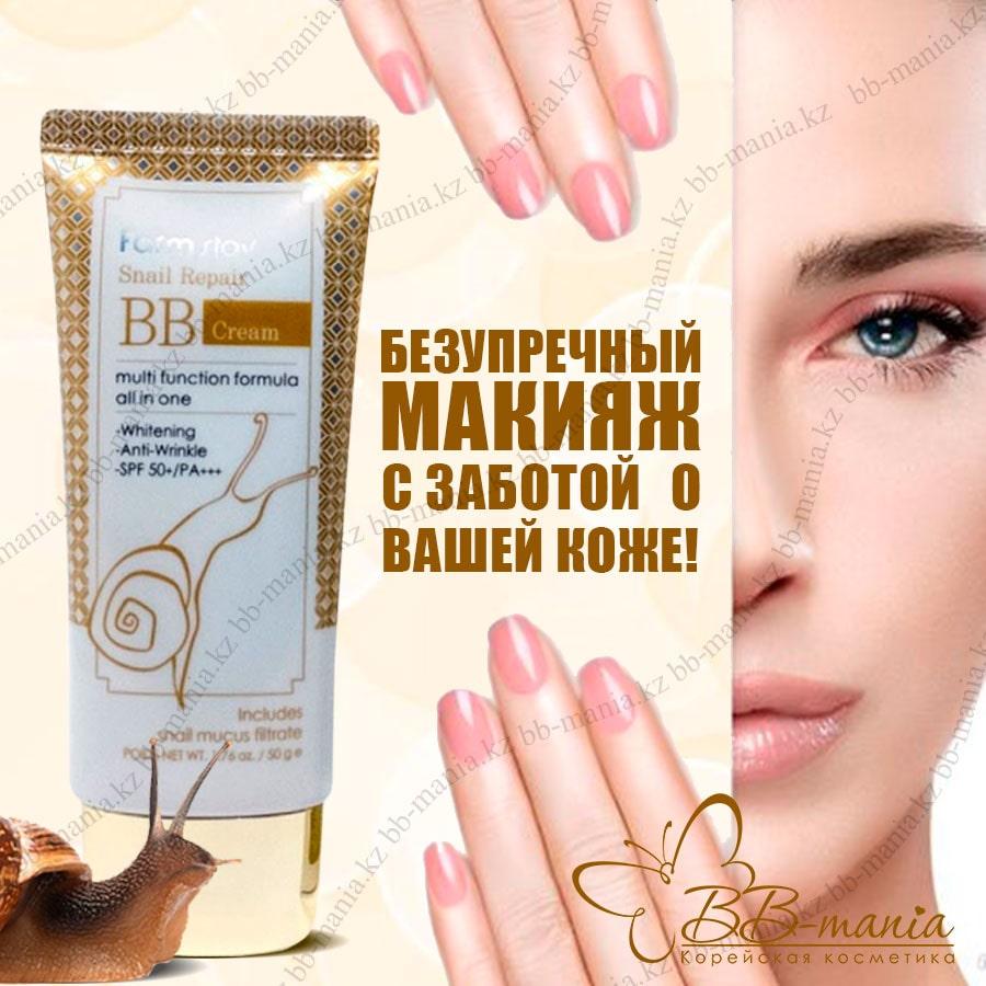 Snail Repair BB Cream SPF50+ PA+++ [FarmStay]
