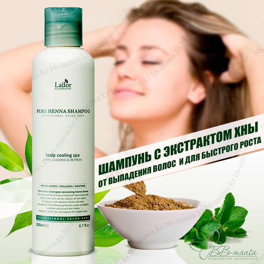 Pure Henna Shampoo [La'dor]
