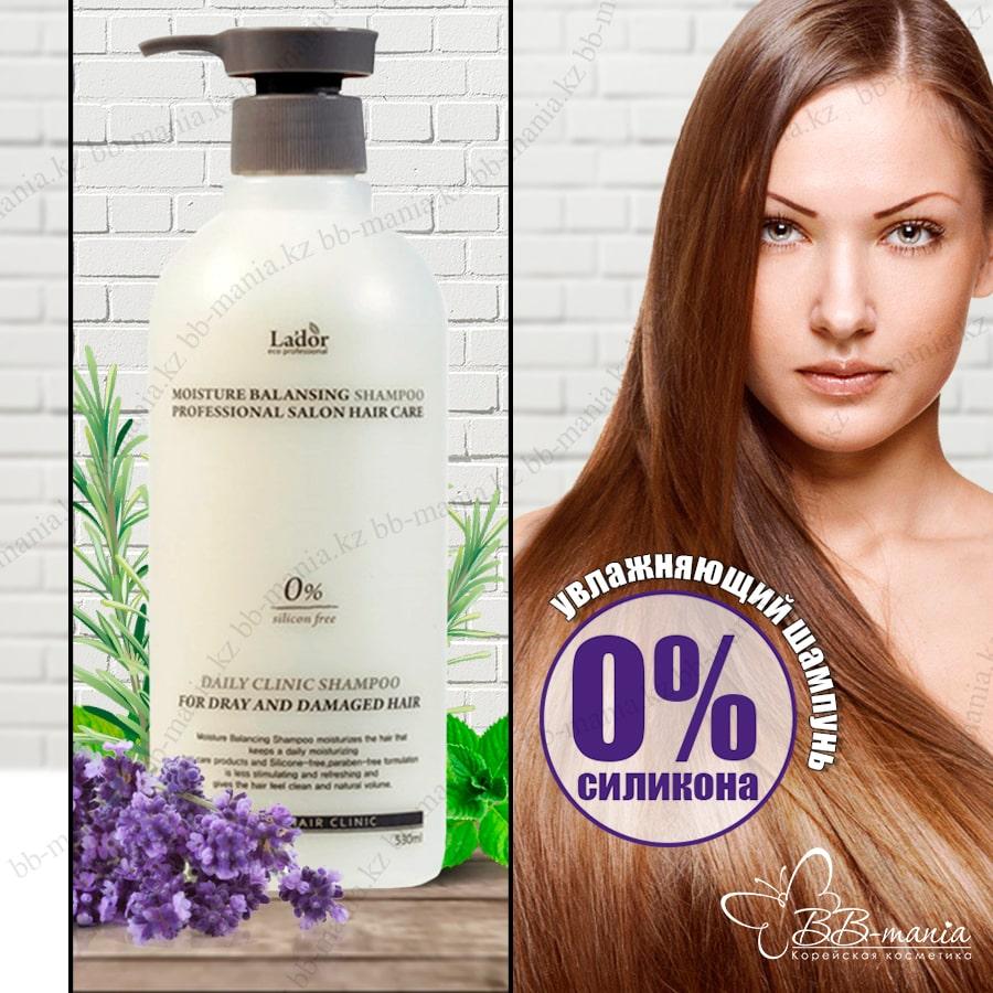 Moisture Balansing Shampoo [La'dor]