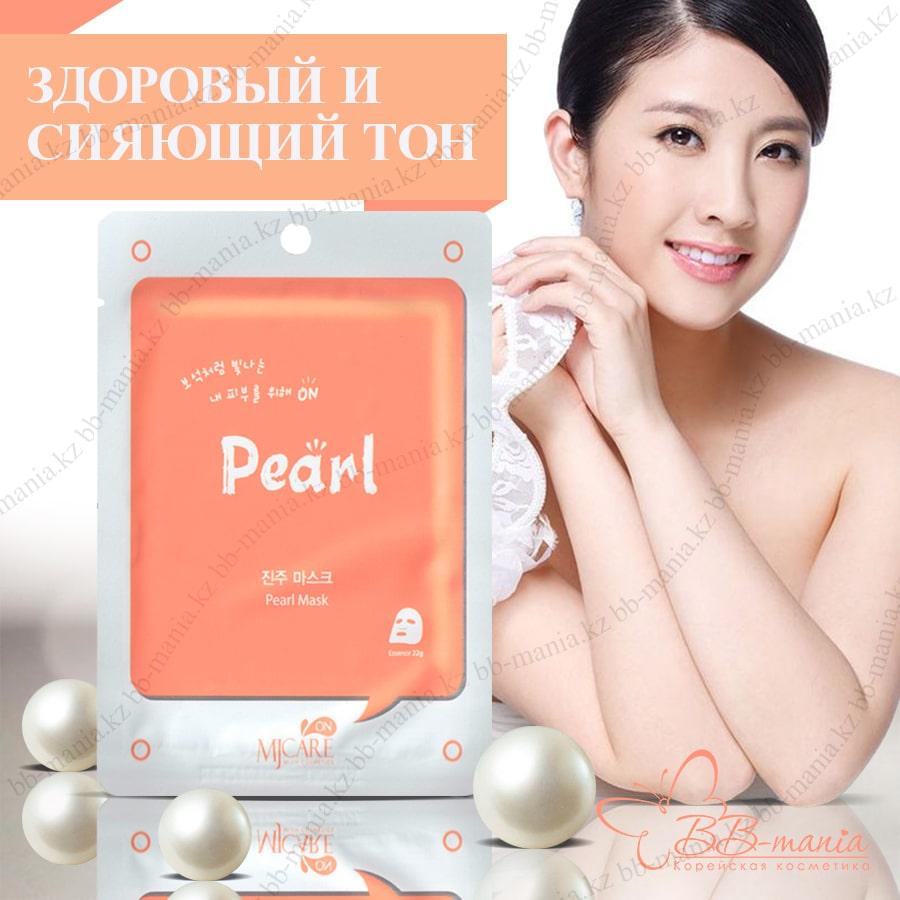 MJ Care Pearl Mask [Mijin]
