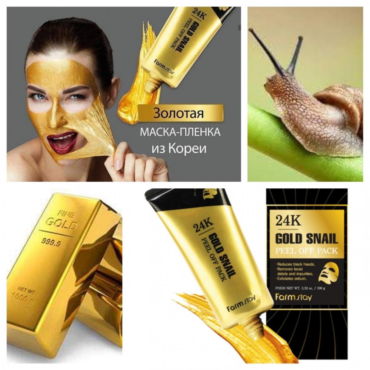 24K Gold Snail Peel Off Pack [FarmStay]