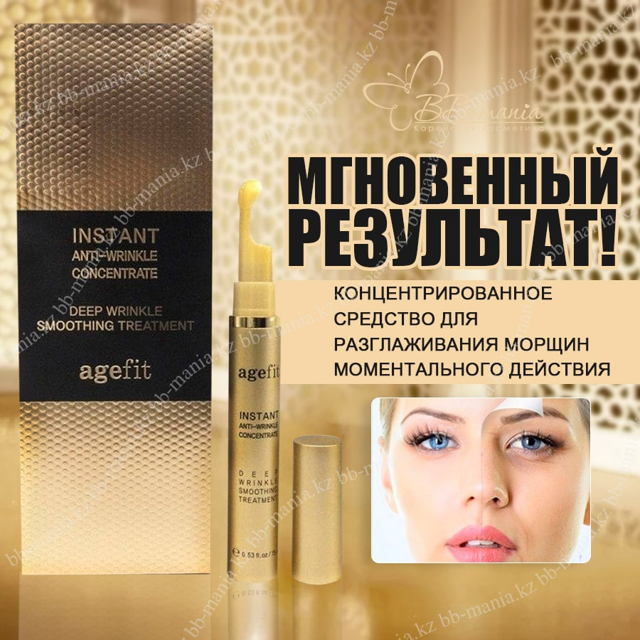 Instant Anti-Wrinkle Concentrate [Age Fit]