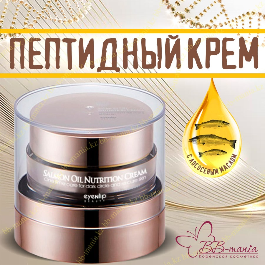 Salmon Oil Nutrition Cream [EyeNlip]