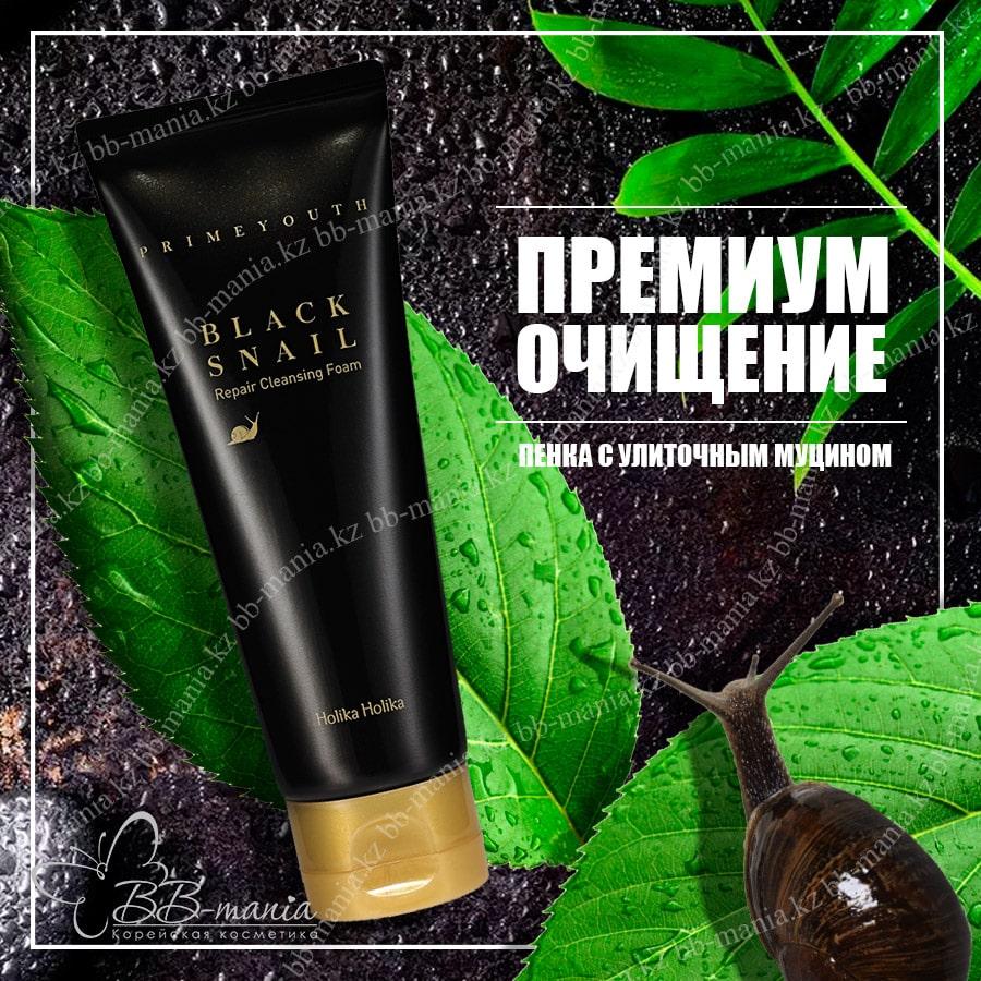 Prime Youth Black Snail Cleansing Foam [Holika Holika]