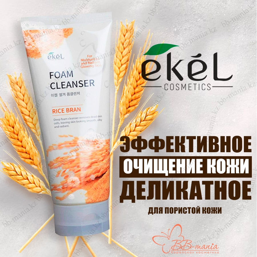 Rice Bran Foam Cleanser [Ekel]