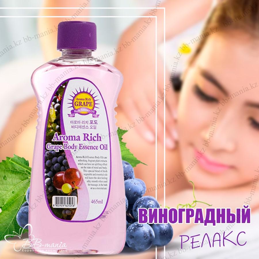 Aroma Rich Grape Body Essence Oil