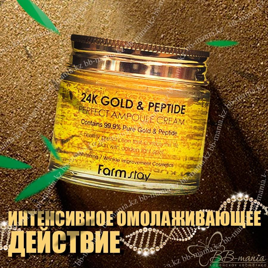 24K Gold & Peptide Perfect Ampoule Cream [FarmStay]