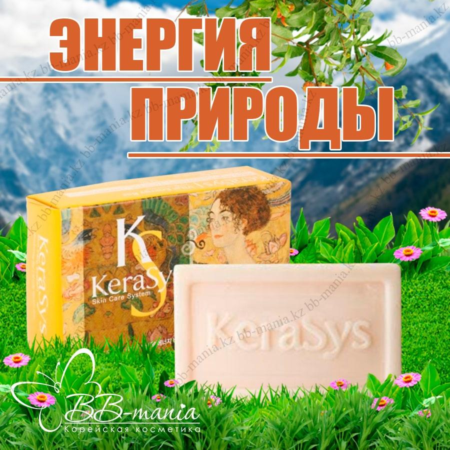 Vital Energy Soap [Kerasys]