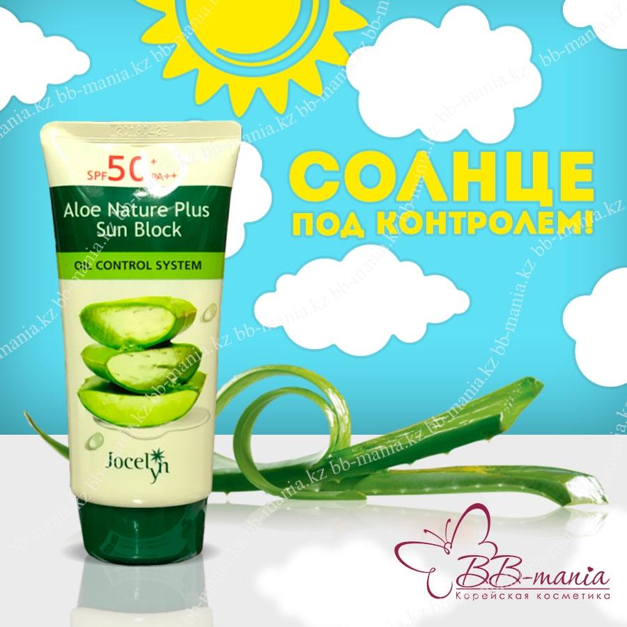 Aloe Nature Plus Sun Block [Jocelyn]