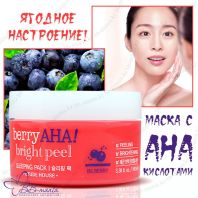 Berry Aha! Bright Peel Sleeping Pack [Etude House]