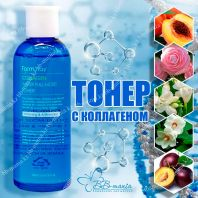 Collagen Water Full Moist Toner [FarmStay]