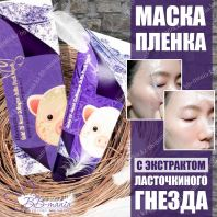 Gold CF-Nest Collagen Jella Pack Mask [Elizavecca]