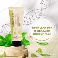 Collagen Herb Complex Eye Cream [ESTHETIC HOUSE]
