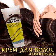 CP-1 Bounce Curl Cream [ESTHETIC HOUSE]