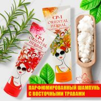 CP-1 Oriental Herbal Cleansing Shampoo [ESTHETIC HOUSE]