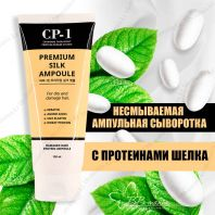 CP-1 Premium Silk Ampoule 150 ml [ESTHETIC HOUSE]
