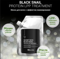 Black Snail Protein LPP Treatment [SECRET SKIN]