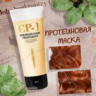 CP-1 Premium Hair Treatment [ESTHETIC HOUSE]