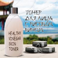 Healthy Vinegar Skin Toner Raw Rice Wine [REALSKIN]