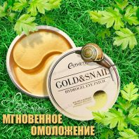 Gold & Snail Hydrogel Eye Patch [ESTHETIC HOUSE]