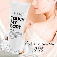 Touch My Body Goat Milk Body Scrub [ESTHETIC HOUSE]