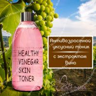 Healthy Vinegar Skin Toner Grape Wine [REALSKIN]