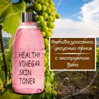 Healthy Vinegar Skin Toner Grape Wine [REALSKIN]