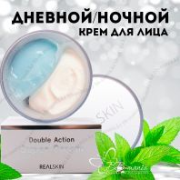 Double Action Super Cream [REALSKIN]