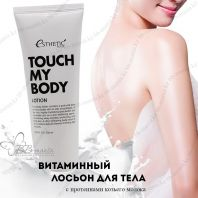 Touch My Body Goat Milk Body Lotion [ESTHETIC HOUSE]