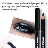 Make Up Smoky Black 0121 [Soffio Masters]