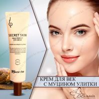Snail Perfect Eye Cream [Secret Skin]