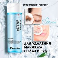 Oil-Free Point Remover Eye & Lip [Secret Skin]