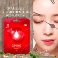 Molecula Anti-Aging Eye Patch [J:ON]