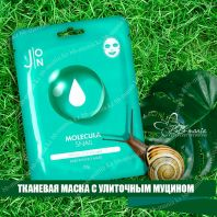 Molecula Daily Snail Essence Mask [J:ON]
