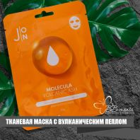 Molecula Daily Volcanic Ash Essence Mask [J:ON]