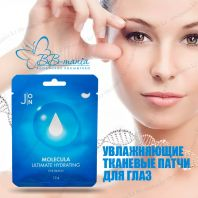 Molecula Ultimate Hydrating Eye Patch [J:ON]