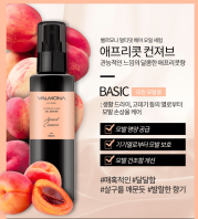 Valmona Ultimate Hair Oil Serum Apricot Conserve [EVAS]