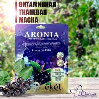 Aronia Ultra Hydrating Essence Mask [EKEL]