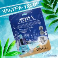 Aqua Ultra Hydrating Essence Mask [Ekel]