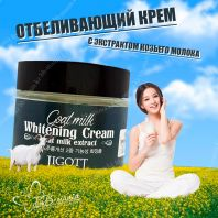 Goat Milk Whitening Cream [Jigott]