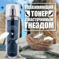 Ultra Hyaluronic Bird's Nest Toner [ESTHETIC HOUSE]