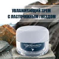 Ultra Hyaluronic Bird's Nest Water-drop Cream [ESTHETIC HOUSE]