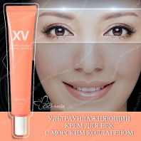 Marine Collagen Essential Eye Cream [ESTHETIC HOUSE]