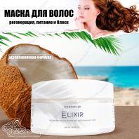 Elixir Regenerating Mask For Dry and Dameged Hair [WonderLab]