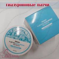 Purifying Hyaluronic eye Patch [Pekah]