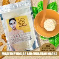 Gold Snail Premium Modeling Mask [Lindsay]