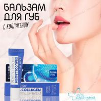 Real Collagen Essential Lip Balm [FarmStay]