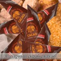 Cacao Black Sugar Facial Scrub [Purederm]